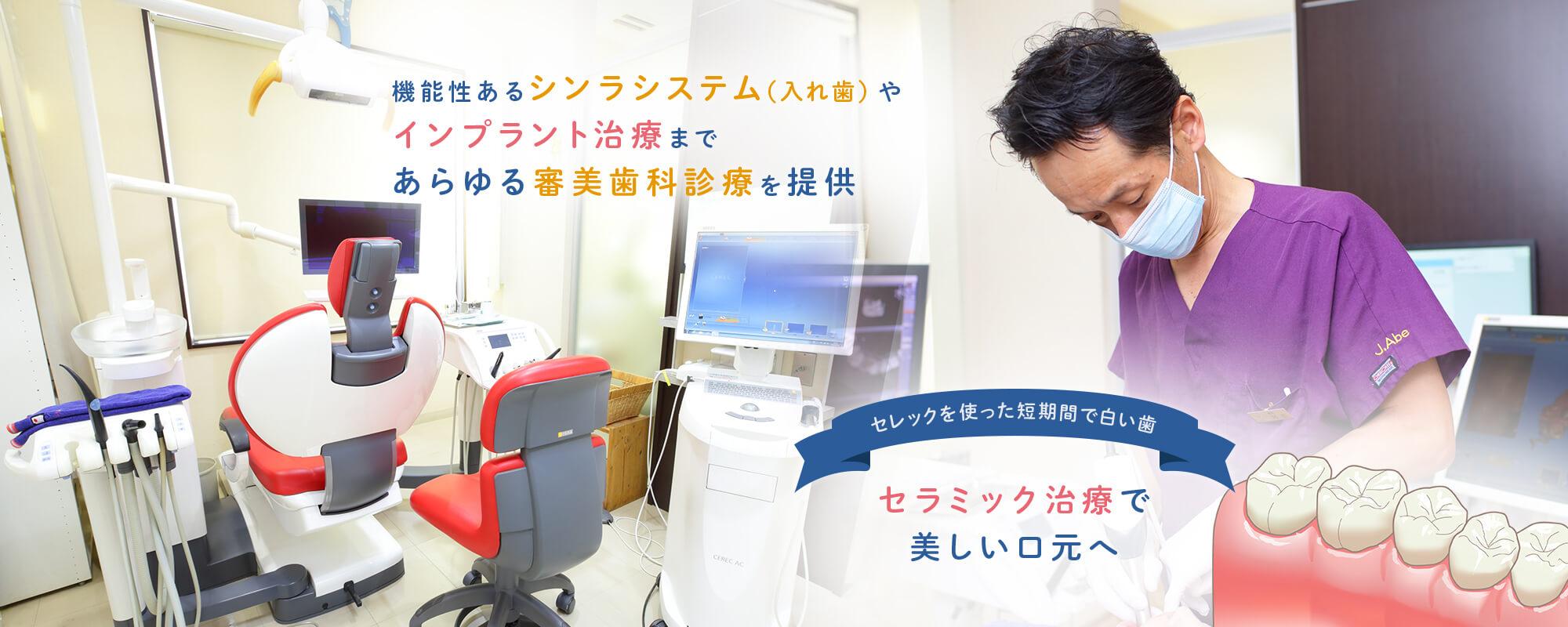 機能性あるシンラシステム(入れ歯)やインプラント治療まであらゆる審美歯科診療を提供 セレックを使った短期間で白い歯 セラミック治療で美しい口元へ
