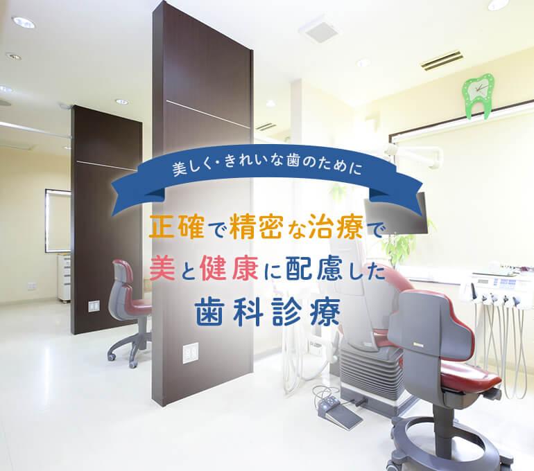 美しく・きれいな歯のために 正確で精密な治療で美と健康に配慮した歯科診療