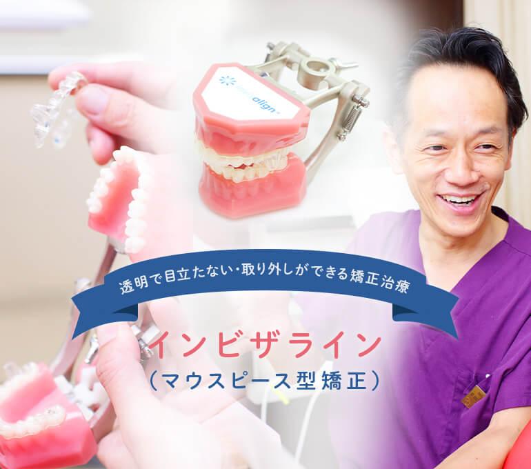 透明で目立たない・取り外しができる矯正治療インビザライン(マウスピース型矯正)
